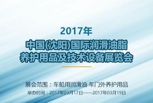2017年中国(沈阳)国际润滑油脂、养护用品及技术设备展览会