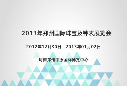 2013年郑州国际珠宝及钟表展览会