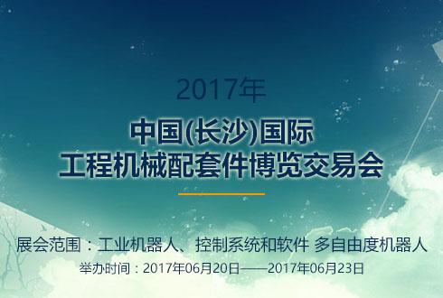 2017年湖南中国(长沙)国际工程机械配套件博览交易会