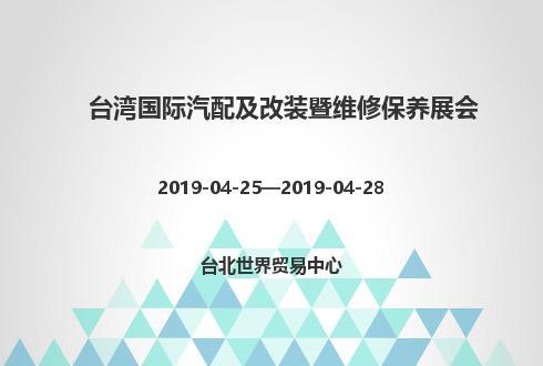 2019年台湾国际汽配及改装暨维修保养展会