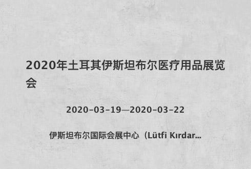 2020年土耳其伊斯坦布尔医疗用品展览会