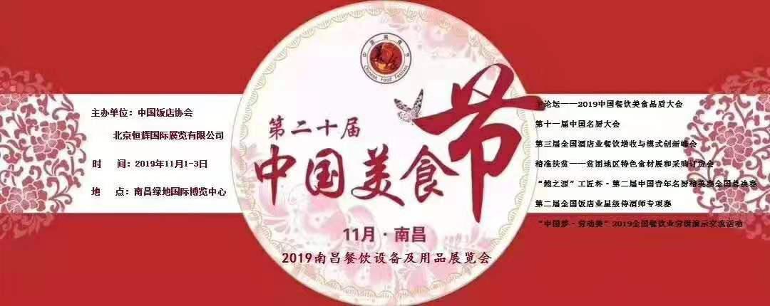 第二十届中国美食节2019南昌餐饮设备及用品展览会