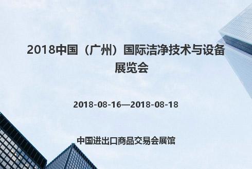 2018中国(广州)国际洁净技术与设备展览会