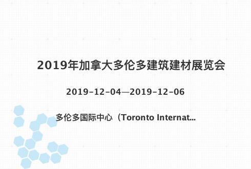 2019年加拿大多伦多建筑建材展览会