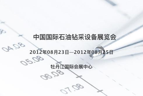 中国国际石油钻采设备展览会