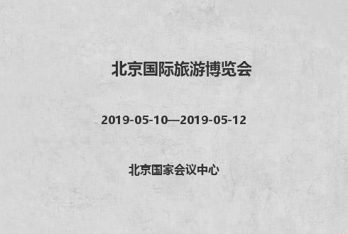 2019年北京国际旅游博览会