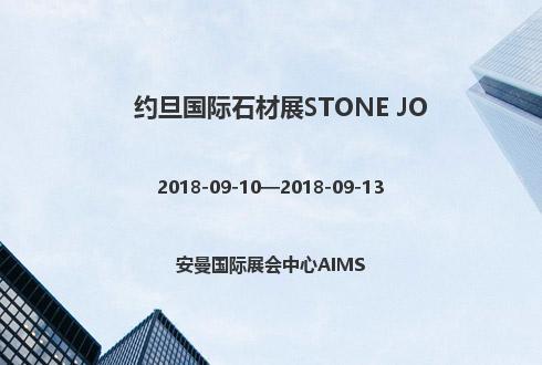 约旦国际石材展STONE JO