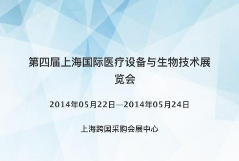 第四届上海国际医疗设备与生物技术展览会