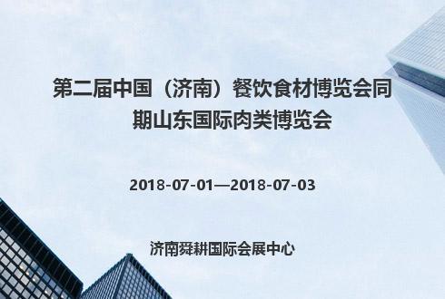 第二届中国(济南)餐饮食材博览会同期山东国际肉类博览会