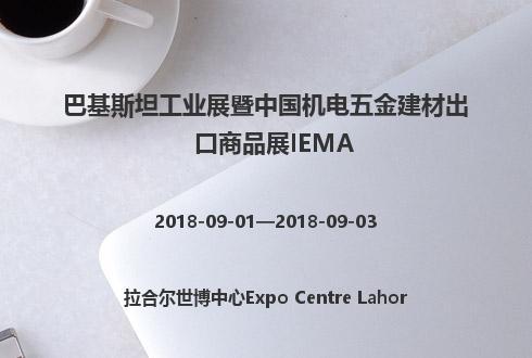 巴基斯坦工业展暨中国机电五金建材出口商品展IEMA