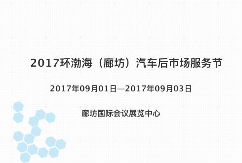 2017环渤海(廊坊)汽车后市场服务节