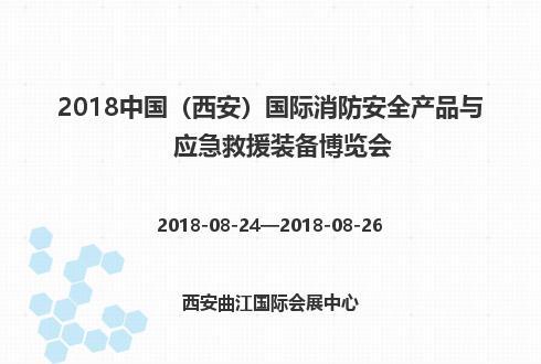 2018中国(西安)国际消防安全产品与应急救援装备博览会