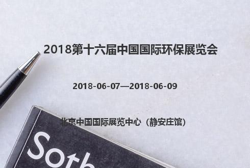 2018第十六届中国国际环保展览会