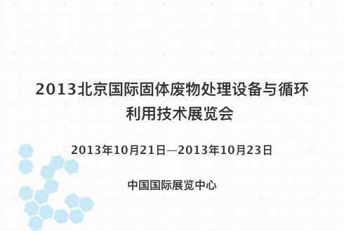 2013北京国际固体废物处理设备与循环利用技术展览会