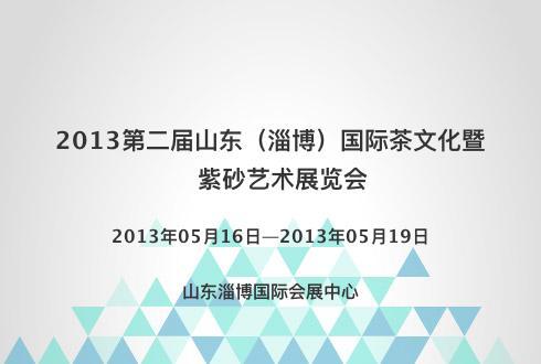 2013第二届山东(淄博)国际茶文化暨紫砂艺术展览会