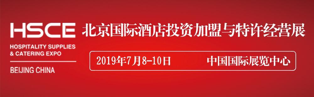 第二届北京国际酒店投资加盟与特许经营展览会