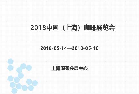 2018中国(上海)咖啡展览会