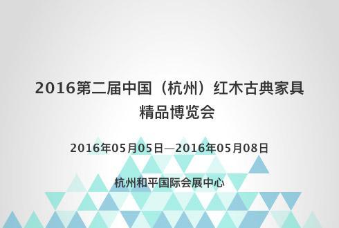 2016第二届中国(杭州)红木古典家具精品博览会