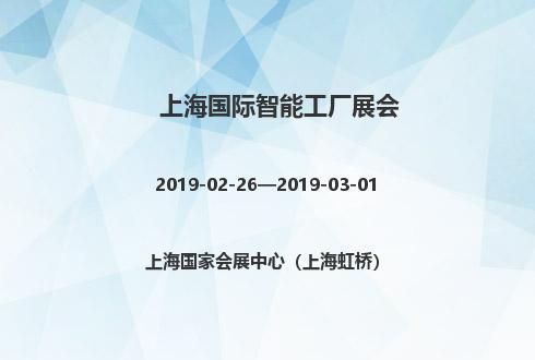 2019年上海国际智能工厂展会