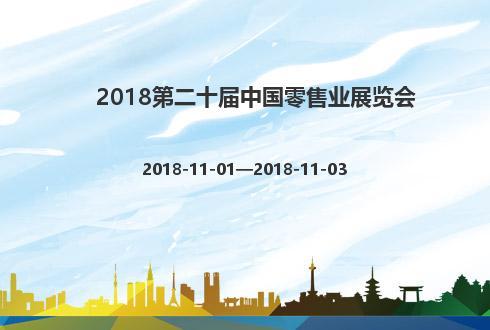 2018第二十届中国零售业展览会