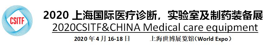 2020上海国际医疗诊断,实验室及制药装备展