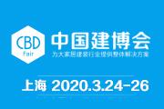 2020年中国国际建筑贸易博览会