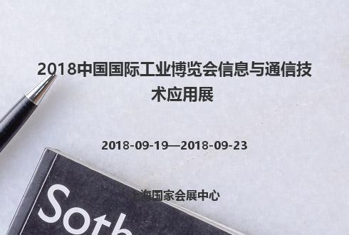 2018中国国际工业博览会信息与通信技术应用展