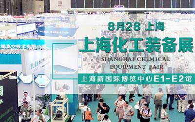 2019第十一届上海化工技术装备展