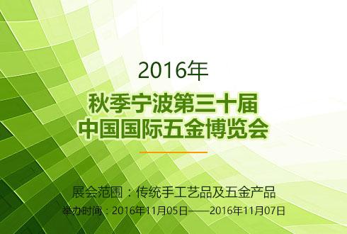2016年秋季宁波第三十届中国国际五金博览会