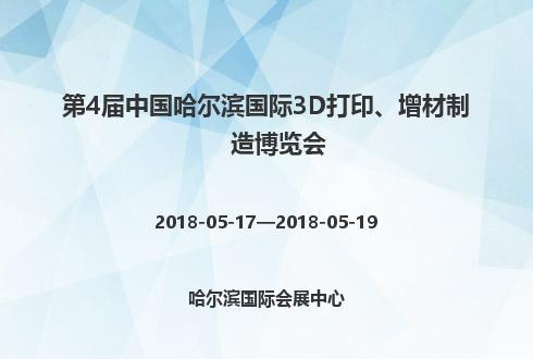 第4届中国哈尔滨国际3D打印、增材制造博览会