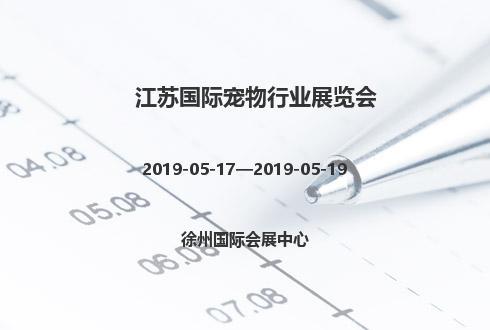2019年江苏国际宠物行业展览会