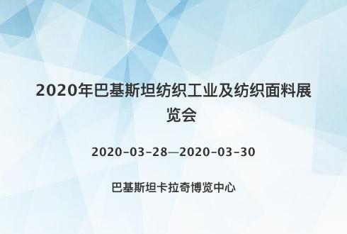 2020年巴基斯坦纺织工业及纺织面料展览会