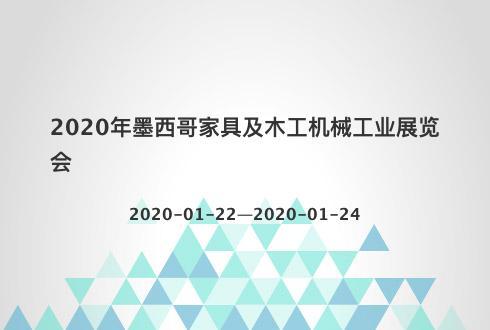 2020年墨西哥家具及木工机械工业展览会