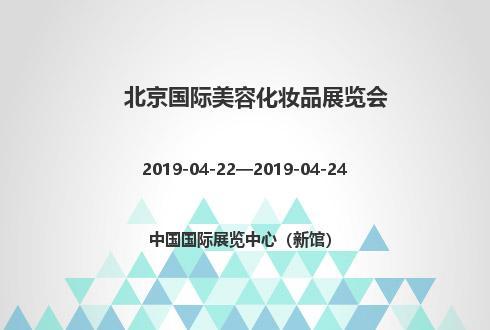 2019年北京国际美容化妆品展览会