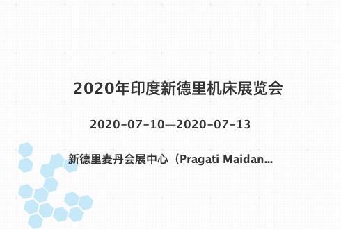 2020年印度新德里机床展览会
