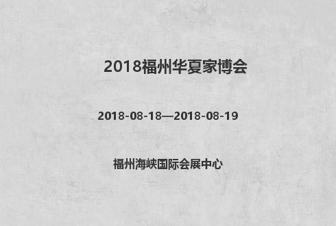 2018福州华夏家博会