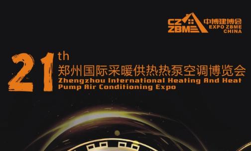 2019年度第21届(郑州)供热采暖空调热泵博览会