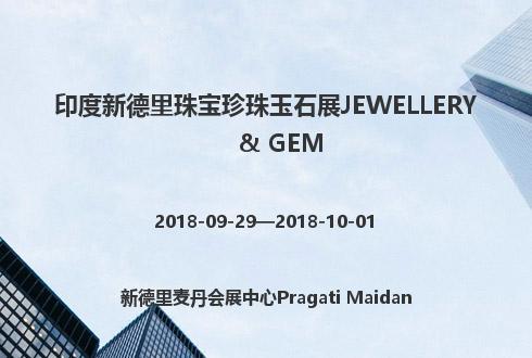 印度新德里珠宝珍珠玉石展JEWELLERY & GEM