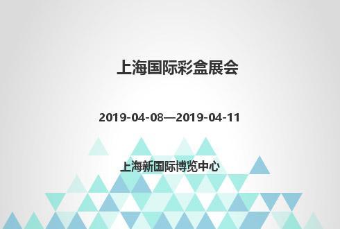 2019年上海国际彩盒展会