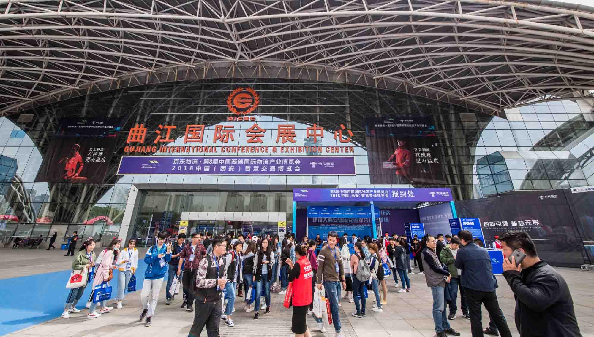 第九届中国西部国际物流产业博览会暨2019中国(西安)智慧交通博览会
