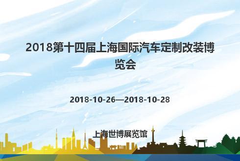 2018第十四届上海国际汽车定制改装博览会