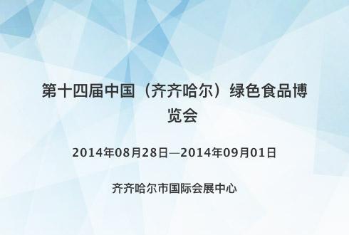 第十四届中国(齐齐哈尔)绿色食品博览会