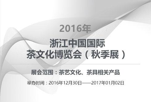 2016年浙江中国国际茶文化博览会(秋季展)