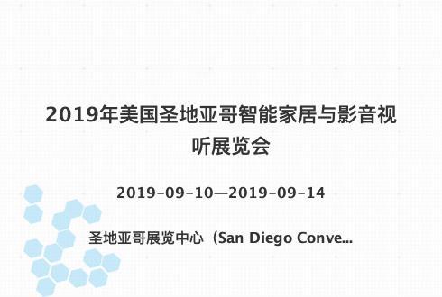 2019年美国圣地亚哥智能家居与影音视听展览会
