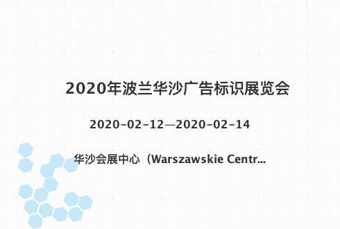 2020年波兰华沙广告标识展览会