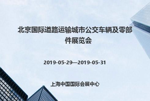 2019年北京国际道路运输城市公交车辆及零部件展览会
