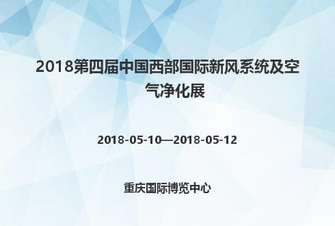 2018第四届中国西部国际新风系统及空气净化展