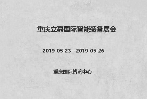 2019年重庆立嘉国际智能装备展会