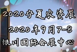 2020第十四届宁夏国际农资交易会