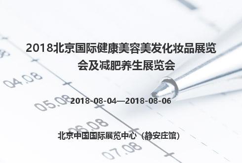 2018北京国际健康美容美发化妆品展览会及减肥养生展览会